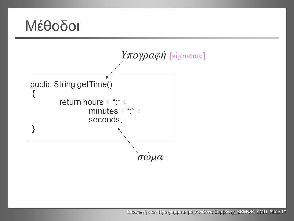 Μέθοδοι Υπογραφή [signature] σώμα public String getTime() {